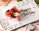 《プレミアム記念日プラン》ハート型のケーキでお祝い♪フォアグラ、有田牧場の黒毛和牛、ボロネーゼパスタなど7皿9品 プレミアム記念日コース 乾杯スパーク付