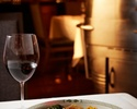 【事前決済】シャンパン+ワイン3種付きペアリングコース