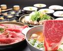 知多牛すき焼きコース