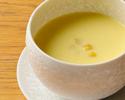 【お土産】本日のスープ