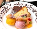 お料理のみ【お昼のお誕生日パーティープラン】