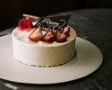 【Anniversary Cake】パティシエ自慢のアニバーサリーケーキ(12cm)