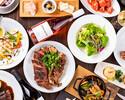 【スペシャル プラン】お肉とお魚の豪華Wメイン等全8品+2時間飲み放題 2名様~OK!