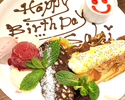 【2750円】メッセージ付お祝いデザートでパーティー『記念日ランチパーティープラン』全8品【誕生日や記念日に◎】
