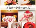 【ディナー】アニバーサリー Grande Rose