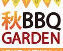 【秋バーベキュー】秋BBQ開催!本格クラフトビール飲み放題や食材生産者支援!!