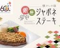ジャポネステーキディナー¥3800