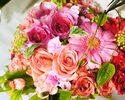 【花束プラン】大切な記念日に贈る花束