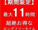 〈平日〉【期間限定!】最大11時間の超ロングフリータイムプラン