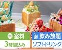 【推し会特典多数!】3時間/飲み放題/カラーハニトー付き/推し会パック