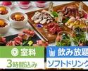 【前菜からメインまで肉尽くし】3時間/飲み放題/料理5品/肉極みコース