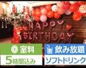 【お誕生日特典付♪】5時間/飲み放題/料理3品/お誕生日カジュアルセット
