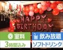 【お誕生日特典付♪】3時間/飲み放題/料理6品/お誕生日シーズンコース
