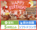 【お誕生日特典付♪】5時間/飲み放題/料理6品/お誕生日肉極みコース