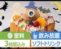 【10月限定】3時間/飲み放題/料理3品/ハニトー付き/ハロウィンハニトーパック