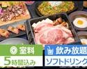 【『肉寿司』と『焼きすき』】5時間/飲み放題/料理6品/和牛極みコース