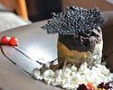 【Dinner】Live Dessert Course