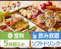 10/1~【選べるメイン】5時間/飲み放題/料理6品/シーズンセレクションコース