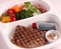【テイクアウト】黒毛和牛A5ロース肉のグリル 温野菜 パン