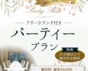 【フリードリンク付き】パーティー プラン B(土日祝) ¥10,000