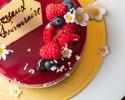 【オプション】アニバーサリーケーキ