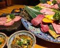 【炎】お得に炎蔵のお肉をお楽しみ頂けるシンプルコース
