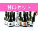 【テイクアウト】甘口酒ガチャ