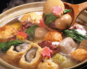 [For small group: casual plan] Oden course
