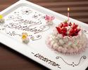 【記念日はホールケーキでお祝い】〜乾杯用ドリンク+前菜・ピザ・パスタ・肉も魚もWメイン・デザート・コーヒー付き(全6品)〜
