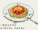三笠オリジナルスパゲティ ナポリタン