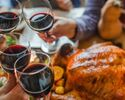 Weekday 【11 / 19-28 limited! 】Bistro Vino tradition! Thanksgiving 2021 * With Welcome Sparkling