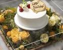 【アニバーサリーケーキ付】ディナーコース