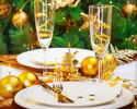 クリスマスディナー 2020