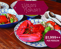 Market Café, All-You-Can-Eat Lobster