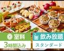 【忘年会】3時間/アルコール含む飲み放題/料理6品/忘年会特別コース