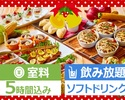 【クリスマス限定】5時間/飲み放題/料理7品/クリスマスパーティーコース