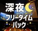 12月【深夜のお得なフリータイム】22時~翌4時までの最大6時間/オールナイトフリータイムパック