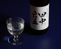 【お昼限定】日本酒ペアリング会席 (日本酒5種) 16,500円(税込)