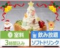 【お昼のクリスマス会】3時間/料理3品/ハニトー付き/クリスマスハニトーパック
