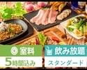 【忘年会】5時間/アルコール含む飲み放題/料理6品/忘年会肉極みコース