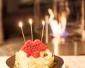 """リップモチーフの付いたケーキでお祝い""""MERCER""""バースデープラン(4名様~)"""