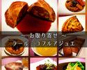 【冷凍配送・お取り寄せ《ラール・コフルアジュエ》12月スペシャルセット】
