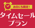 """【タイムセール~11/30までのWEB予約限定】""""Sweets & Savory TOWER TERRACE Winter Selection"""""""