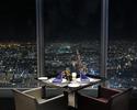 【Coming of Age Day ~成人の日ディナープラン~】欧風料理 or 日本料理 乾杯シャンパン&花束付き