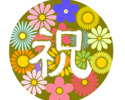 ◆【ブーケ付きお祝いプラン】~メッセージで思いを伝える~乾杯にスパークリングワイン&デザートメッセージ添え☆北京ダックやフカヒレスープ全8品のお祝いフルコース