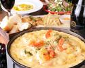 【季節限定】ぷりぷり海老とトロトロチーズの素敵な出会い『えびフォンデュ堪能プラン』★料理のみ