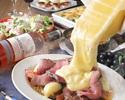 【最高CPのWメイン】ローストビーフにとろけるラクレットチーズ『王道チーズの至福プラン』★料理のみ