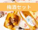 【テイクアウト】梅酒ガチャ