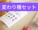 【テイクアウト】変わり種酒ガチャ