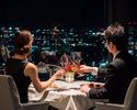 【1・2月】アニバーサリーペアディナー